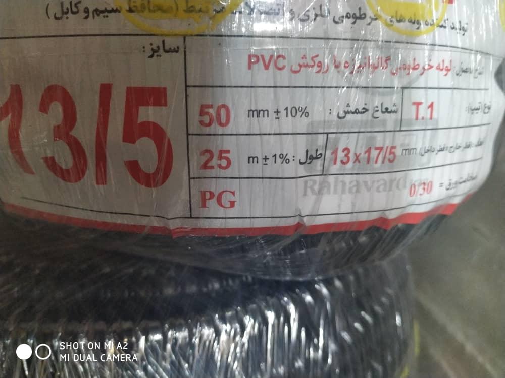 لوله خرطومی فلزی روکشدارسایز۱۳٫۵